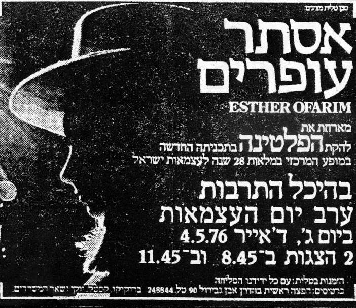 announcement of the live Concert in Tel Aviv with Esther Ofarim, 1976