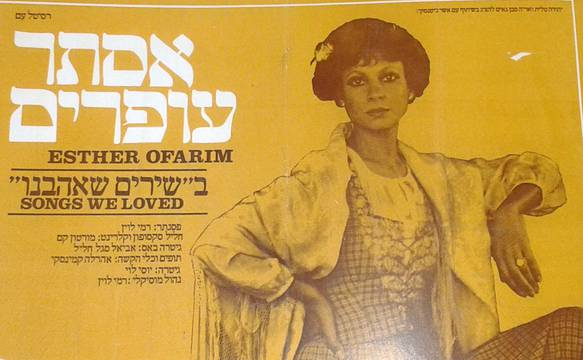 Esther Ofarim - poster announcement for the concert, 1976