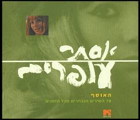 Esther Ofarim - 4-CD-Box