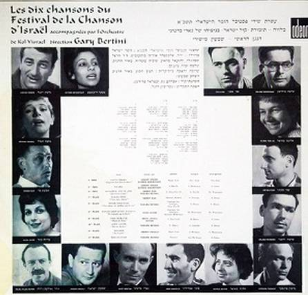 Festival D'Israel, 1961 - with Esther Ofarim