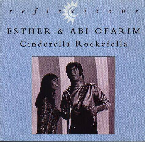Esther and Abi Ofarim - Cinderella Rockefella - Reflections