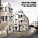 Various Artists - Songs of Yoni Rechter with Esther Ofarim